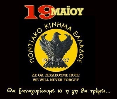 19 may tha xanagyrisoume