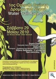 water rail trace 2010 jpg web 180x255 bde4b69890e50713fc80225470024f97