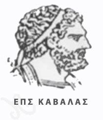 zygos E.P.S.KAVALAS