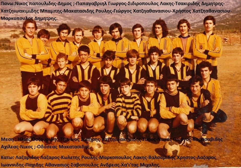 junior aris zugou i omada 1978 1978