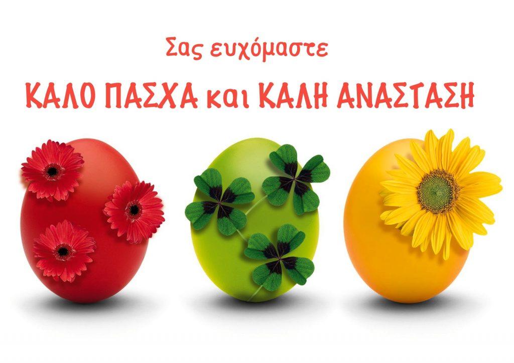 zygos KALO PASXA