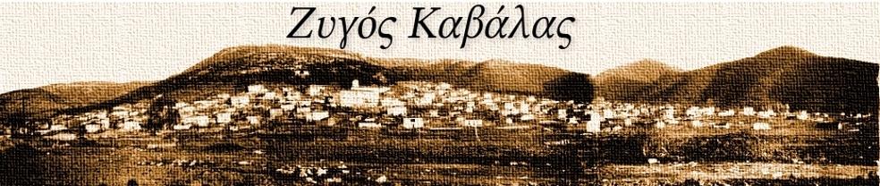 zygos www.zygoskavalas.gr logo