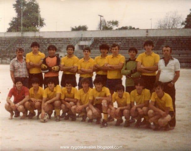 vouniozos 1981