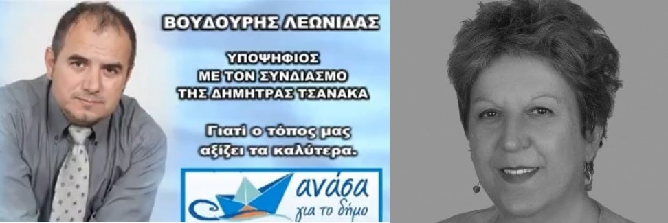 ekloges 2014 voudouris tsanaka