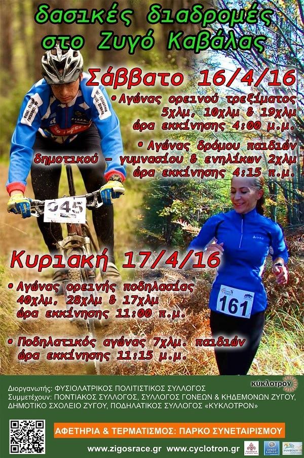 zigosrace 2015 afisa 2016