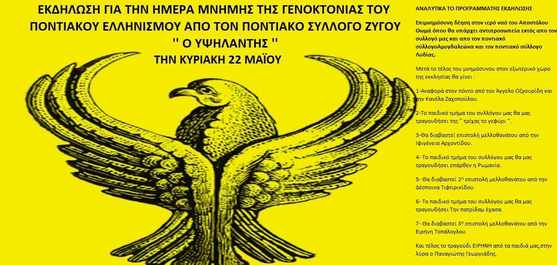 pontiaki genoktonia Zygos kavalas 2016