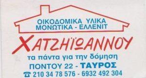 xatziioannou
